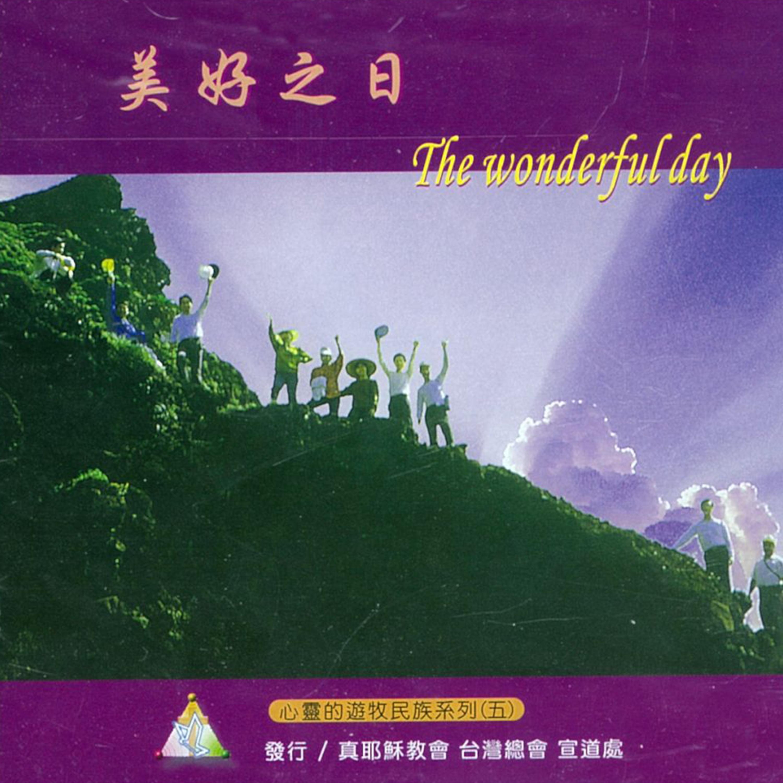 心靈的遊牧民族創作詩歌(五)《美好之日》07.我的家