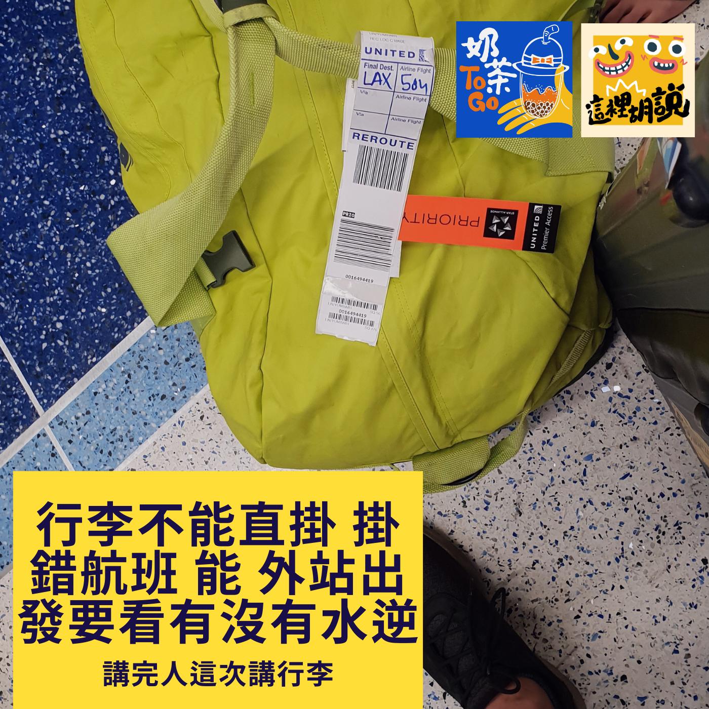013. 行李不能直掛 掛錯航班 外站出發還得看有沒有水逆