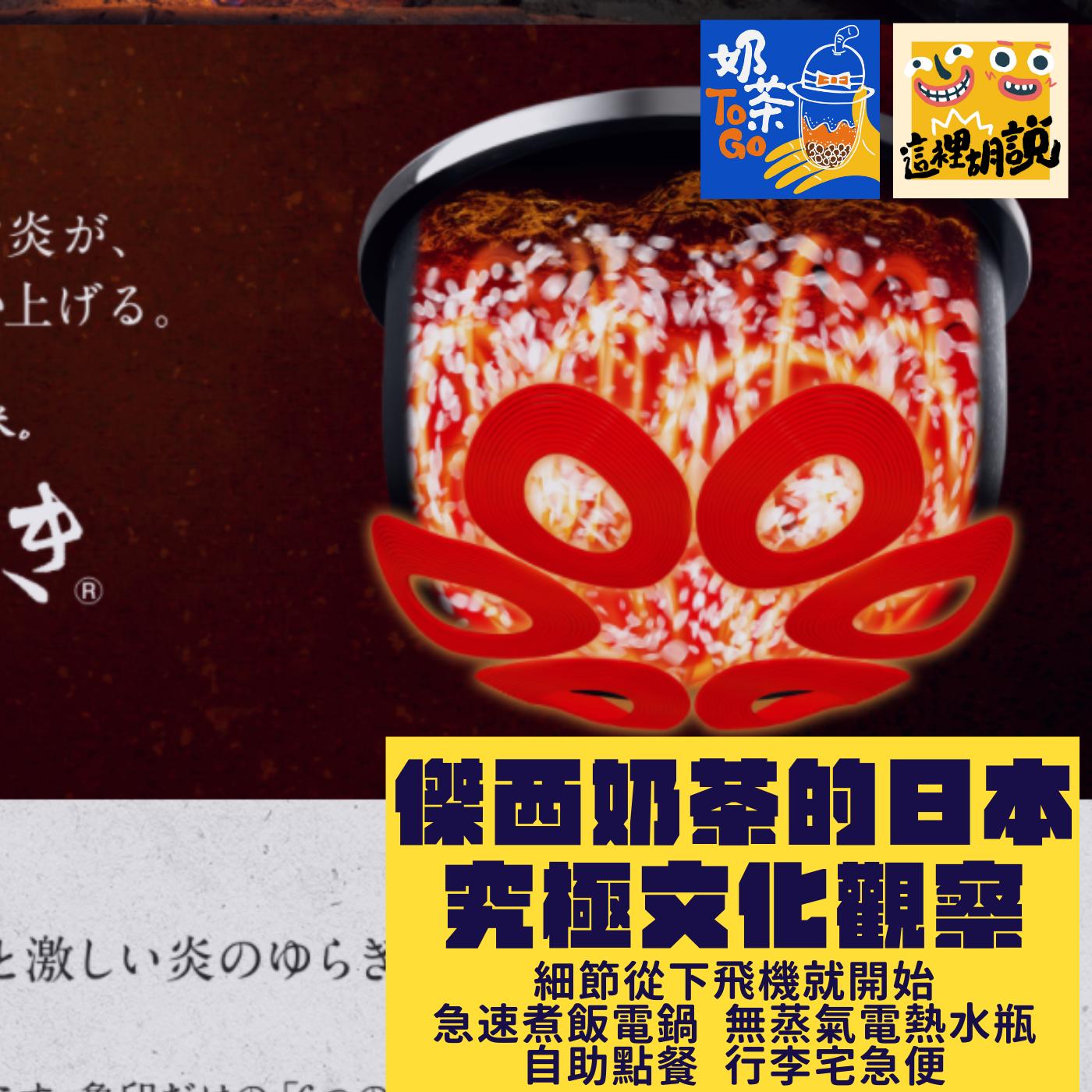 我的Podcast頻道:從兩個外國觀光客的看見.聊聊日本人到底可以細緻到什麼程度? 傑西奶茶的日本文化觀察 不想要麻煩別人衍生出來的各種服務 .   日本人就是怕麻煩你也怕麻煩我啦  ️日系飛機上的貼心服務有哪些  ️從移民官檢查的開始就很注重細節  ️幫行李做這些事!真心覺得非常貼心~  ️漢字標示是另外一個親切的來源  ️自助點餐自己看照片買餐券比較不會有壓力也節省人力成本  ️方便到讓你飛天的行李運輸服務  ️日本的伴手禮還有語言的繞圈圈  ️幫錯過終電車的住客想到的有哪些事?  ️很乾淨!怎麼摸都摸不到灰塵的乾淨!  ️早餐的美感,啊!日本的早餐一定要吃啊~  ️電鍋除了急速模式之外連加熱模式都有一直改進  ️電熱水瓶還有沒水蒸氣的版本  ️職人文化處處都是細節 連擦手的毛巾都有溫度的要求  ️氣象跟鐵路APP 好用無敵準  ️暫時不能去日本,那...送你去住一樣很細緻的飯店好嗎?     - 送兩張住宿券,老爺聯合住宿券: 讓老爺酒店系列最細緻的服務來感動你的日本魂! 1.請聽完本節目,到指定貼文按讚、留言以及公開分享。 https://bit.ly/2QG6zeZ 2.告訴我們你最喜歡日本的哪一種服務細緻? 3.5/2 晚上20:00我們來抽出兩位幸運去住老爺酒店的捧由啊!  Powered by Firstory Hosting