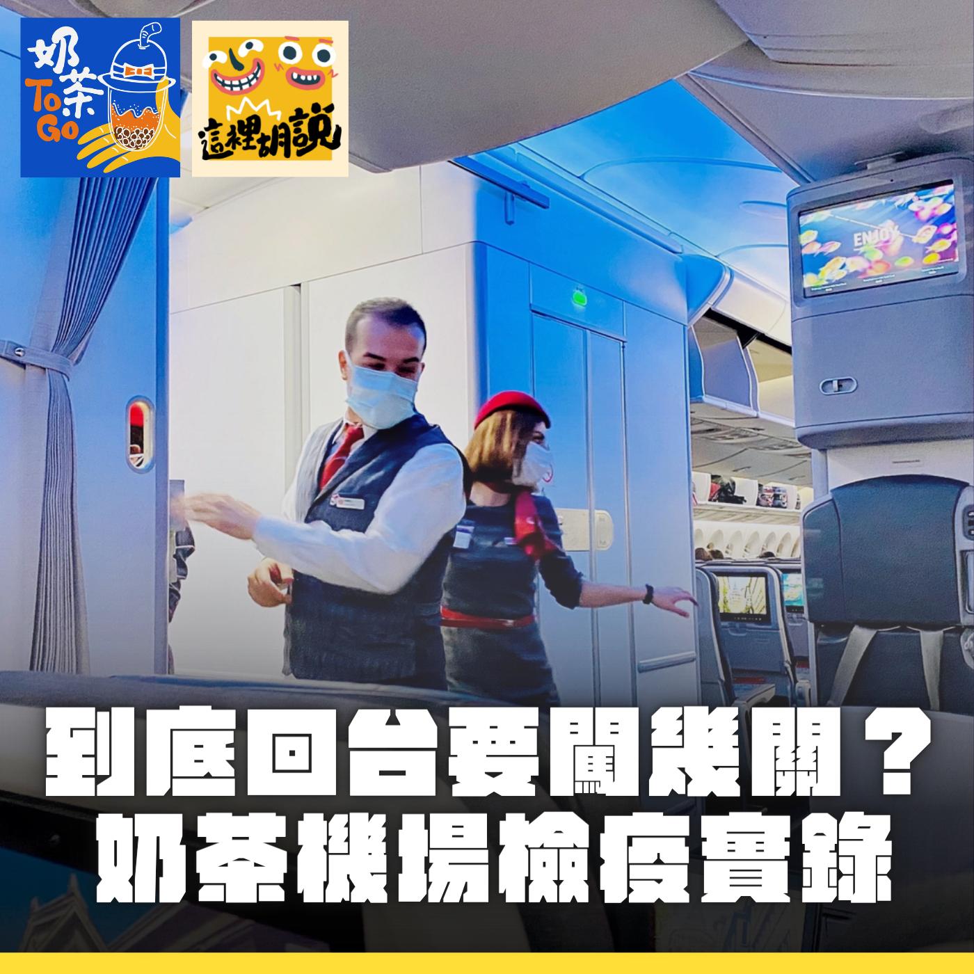 我的Podcast頻道: 超長完整版本記錄所有需要注意到的細節  布拉格出境前先吃飽 安檢在登機門前  布拉格起飛搭的是A319 奶茶覺得有點熱  土耳其機場真的很大 連遠端機坪很多個  機場跟航空公司其實是兩個不同單位  機場標示會讓人搞混  時間安排上要特別注意  奶茶這次回台灣飛是土航的787-9  結論是呼叫傑西查登機門  入境台灣的程序 很嚴謹很繁雜  關關難過關關過 有改善的空間  出發前要預先填寫  入境簡訊再把資料叫出來  領了行李不要忘記還有PCR檢驗  Powered by Firstory Hosting