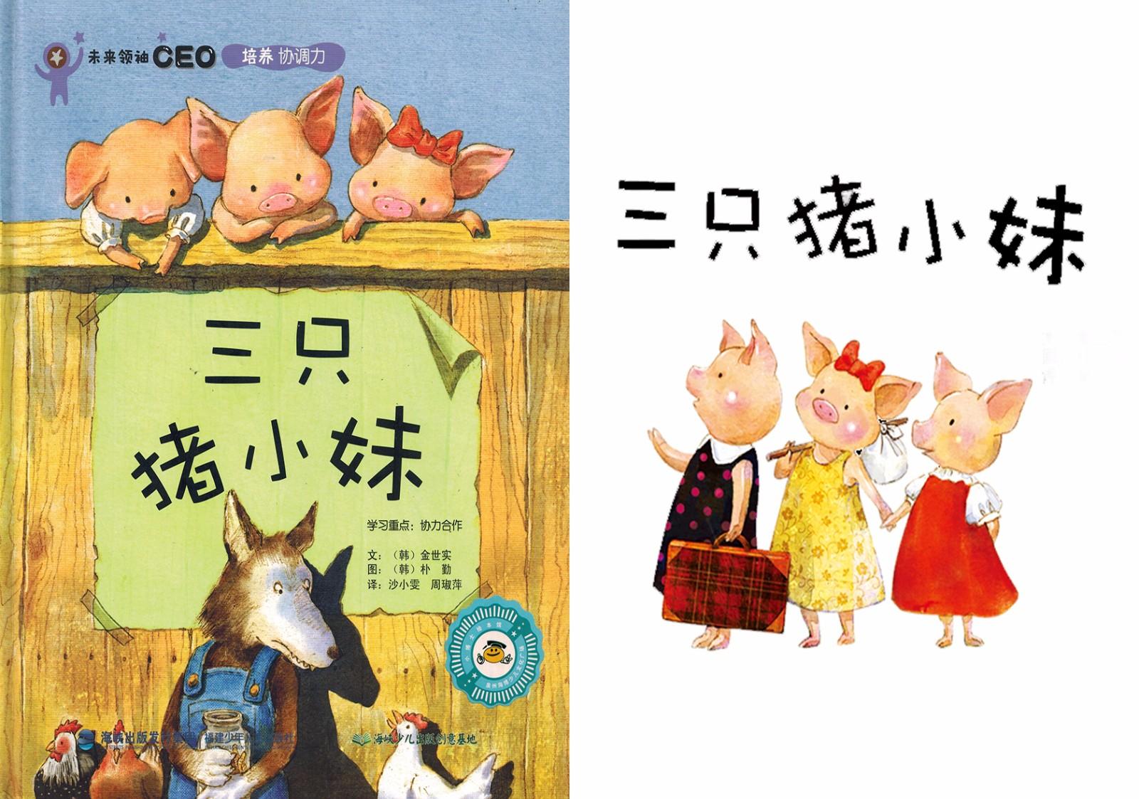 [團結合作]繪本:三隻豬小妹