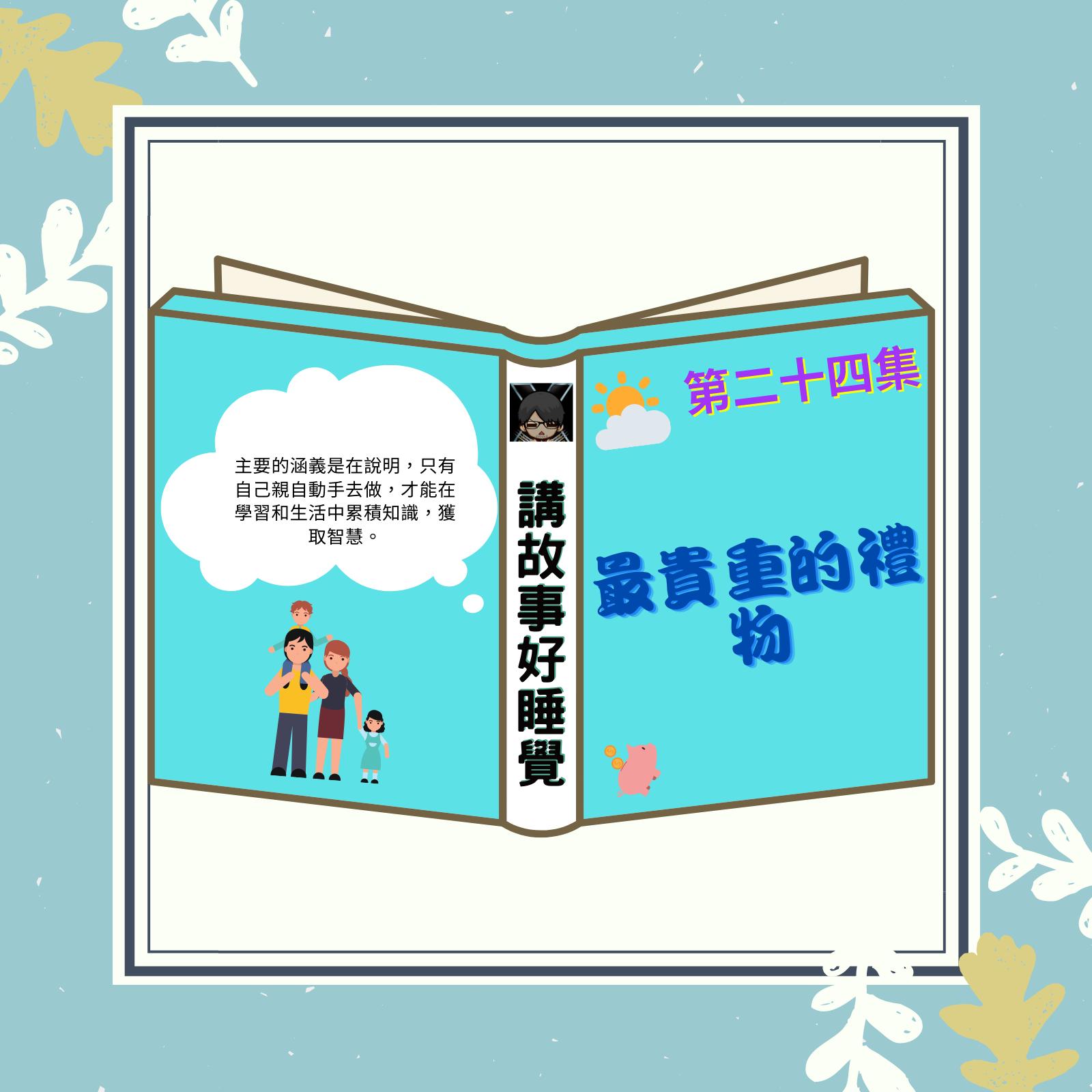 EP-24 講故事好睡覺|最貴重的禮物 - 臺灣麥克 2020.09.08