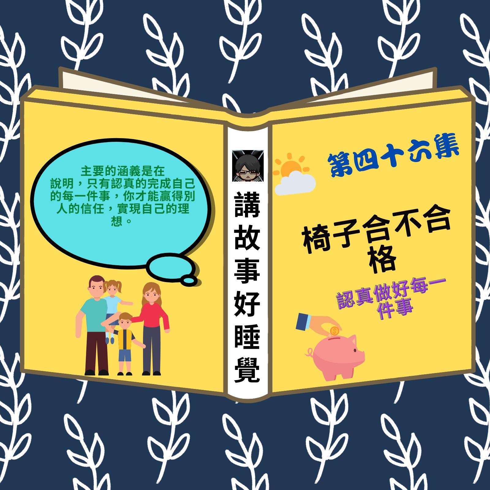 EP-46 講故事好睡覺 椅子合不合格 - 臺灣麥克 2021.02.10
