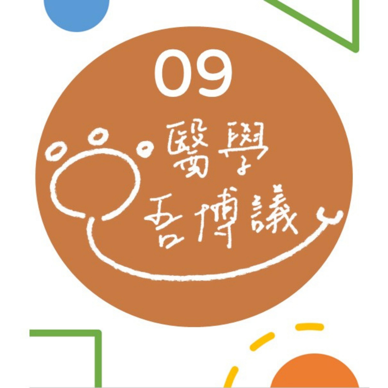 當大家都在看川普會不會得諾貝爾和平獎 你知道今年的諾貝爾醫學獎得主是在研究 一個台灣正在進行全面殲滅計畫的病毒嗎? 今天我們來聊聊 C型肝炎