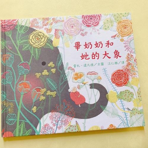 EP.3 阿秤唸繪本:《畢奶奶和她的大象》
