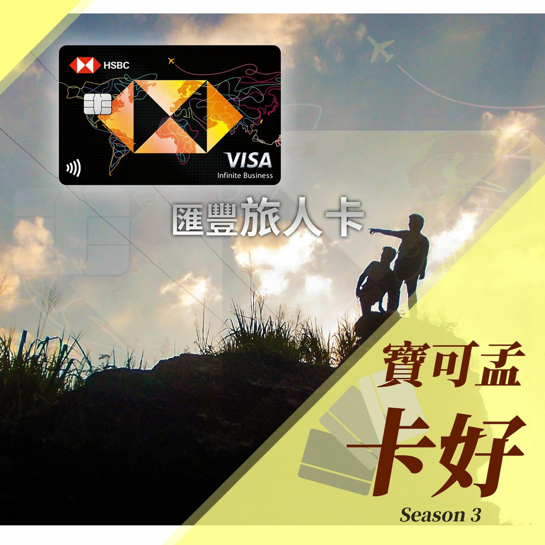 Season3 - 05:匯豐旅人卡