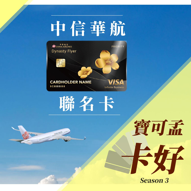 Season3 - 07:中信華航聯名卡