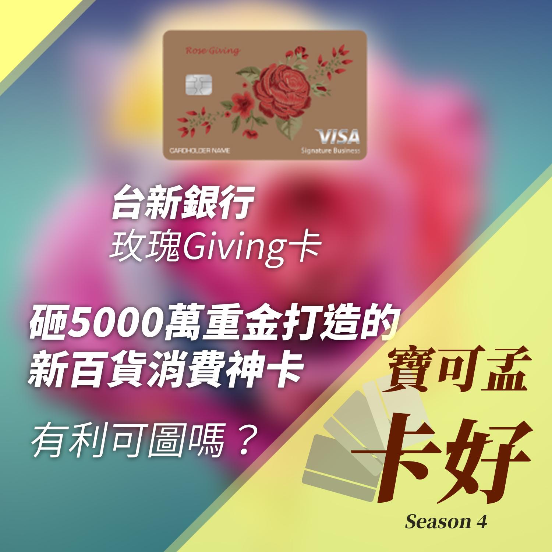 台新玫瑰Giving卡:砸5000萬重金打造的消費神卡,有利可圖嗎?最高百貨17%回饋封「百貨神卡」!S4E01