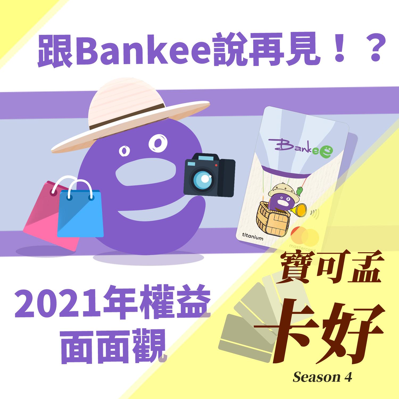 跟Bankee說再見?!論2021年其存款、刷卡權益,你還值得擁有它嗎?S4E15