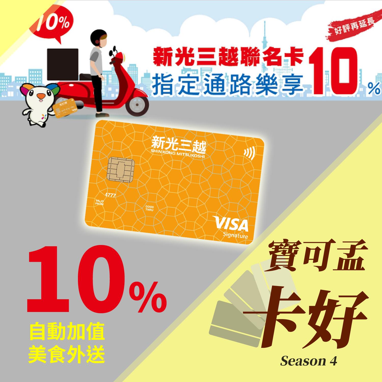 【新光銀行新光三越卡】自動加值、美食外送皆有10%神回饋,你入手了嗎?S4E17