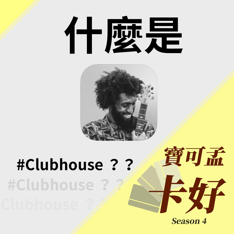什麼是 #Clubhouse ??是會顛覆Podcast的新興社群媒體嗎?S4E25