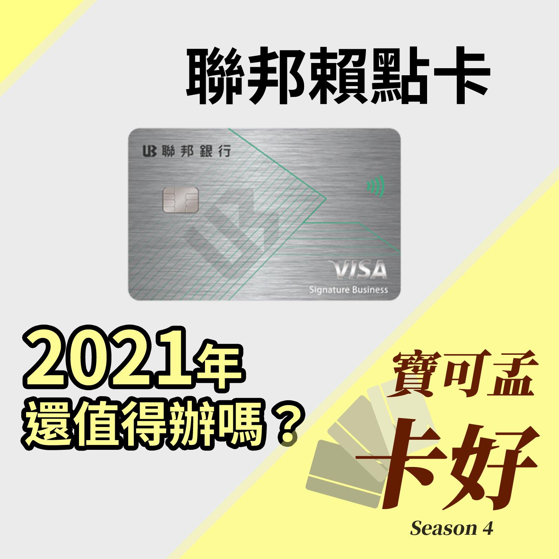 聯邦賴點卡在2021年,還值得辦嗎?寶可孟分析給你聽!S4E27