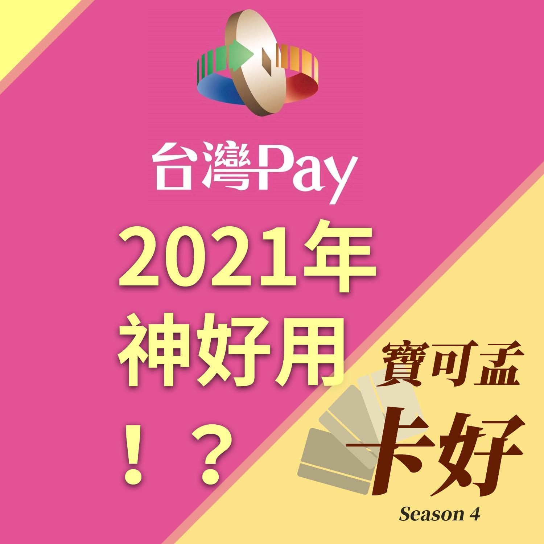 台灣Pay在2021年竟然大發威?感應 / 掃碼都有2%加碼,有點神奇啊!S4E33