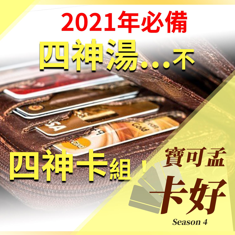 2021年必備的「四神湯」…不,是「四神卡組」登場!無腦、網購、行動、繳費都有神卡問世!S4E42