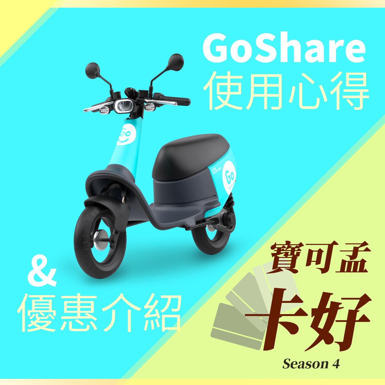 GoShare共享機車體驗心得來啦!順便跟你分享近期搭乘優惠好康!S4E45