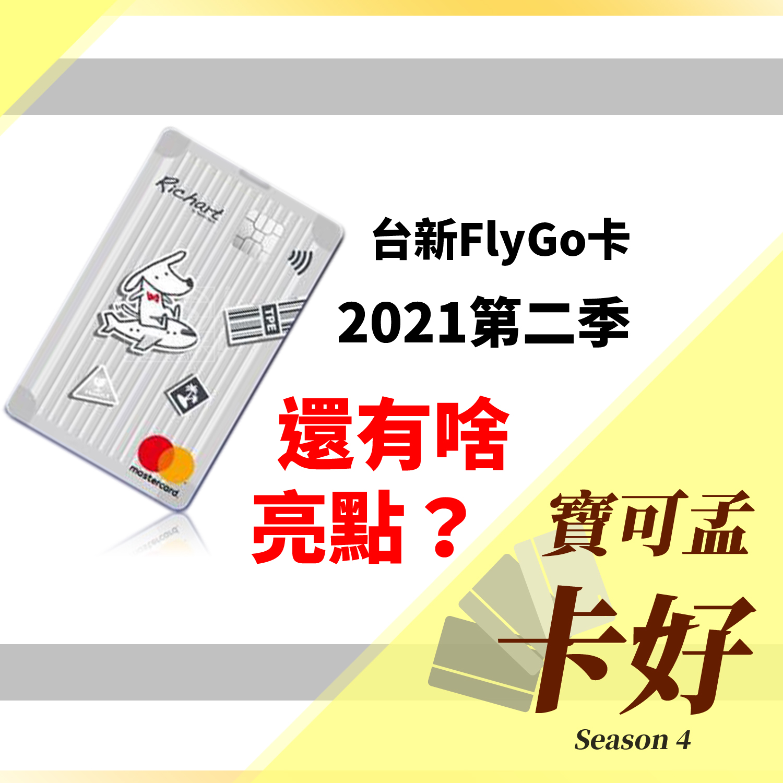 台新FlyGo卡2021Q2最新權益大剖析!這張卡還有亮點嗎?!S4E55