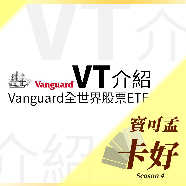 【美股投資】Vanguard-VT:Vanguard全世界股票ETF介紹來囉!S4E60