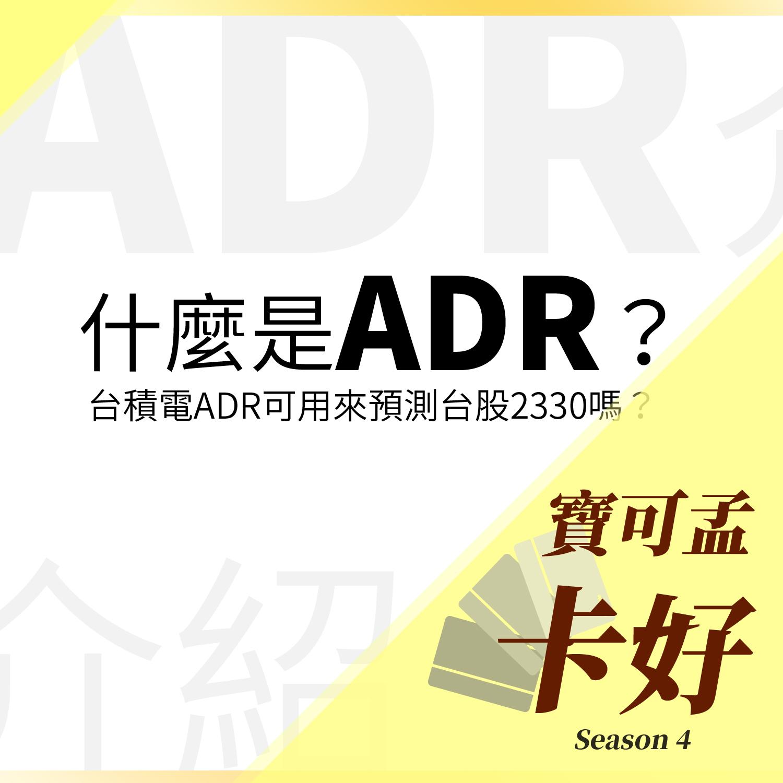 【海外投資】什麼是ADR?台積電ADR可用來預測台股2330嗎?S4E63