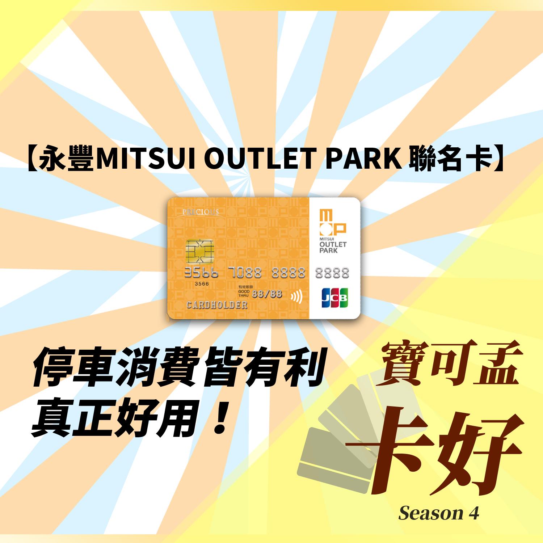 【永豐MITSUI OUTLET PARK 聯名卡】停車消費皆有利,真正好用!S4E64