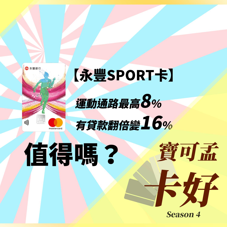 【永豐SPORT卡】運動通路最高8%,有貸款翻倍變16%!?值得嗎?S4E67