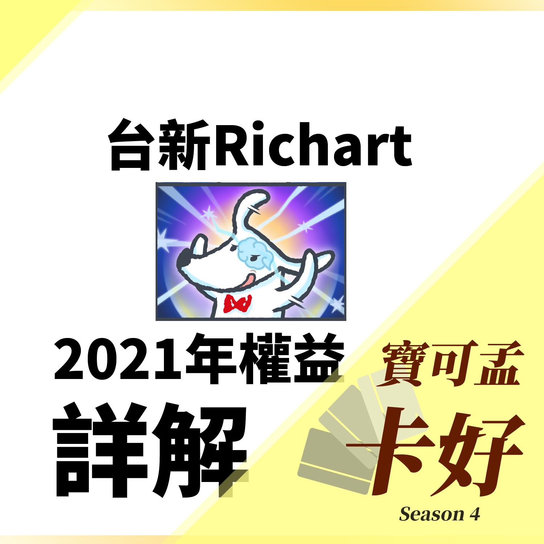 【台新Richart】2021年權益總覽:新戶存30萬以內爽拿1.2%,舊戶卻得換美金2000元+限額15萬名怎玩得下去?S4E68