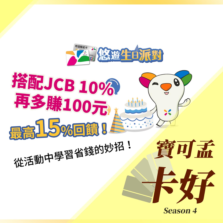 【悠遊生日派對】悠遊卡消費滿2000送100,搭配JCB 10%最高15%回饋!寶可孟教你從活動中學習省錢技巧!S4E73