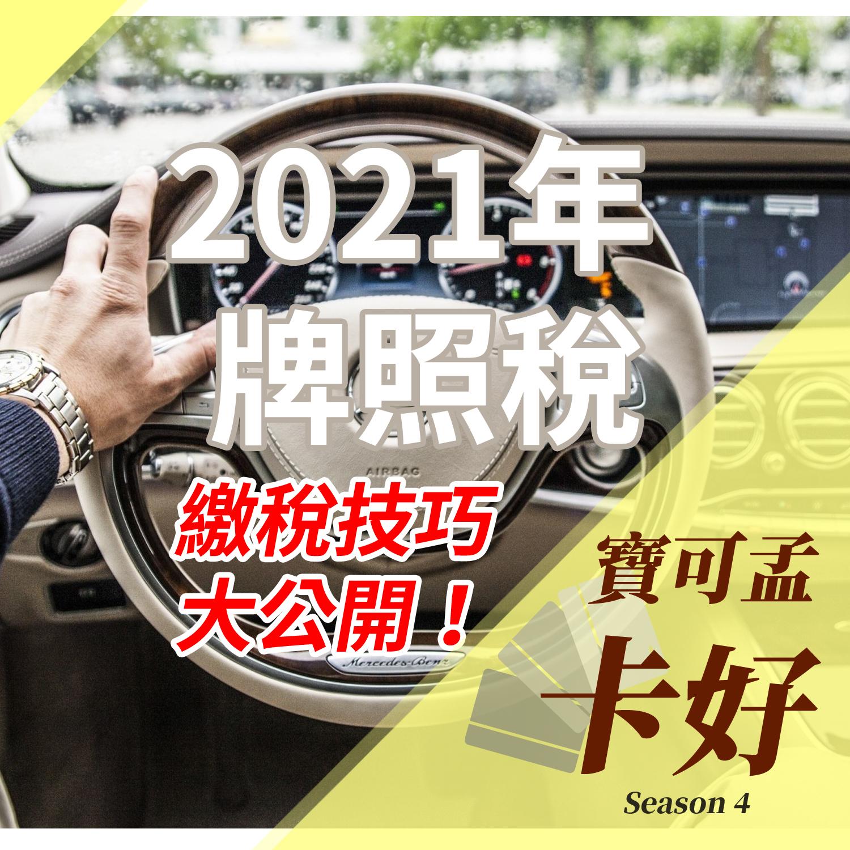 【2021牌照稅】繳稅技巧大公開!