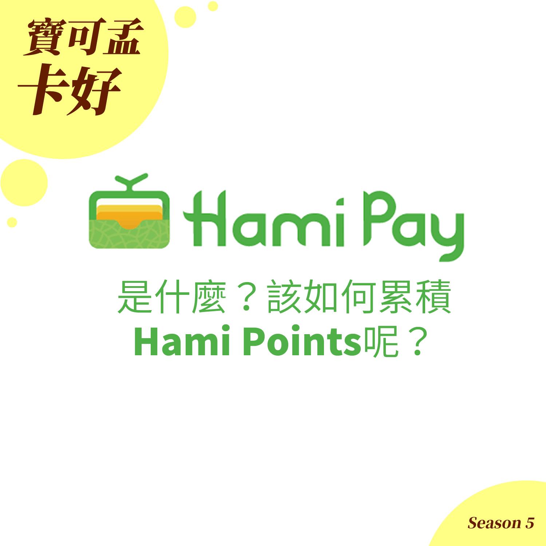 HamiPay是什麼?累積的點數HamiPoints又可以幹嘛用呢?S5E05