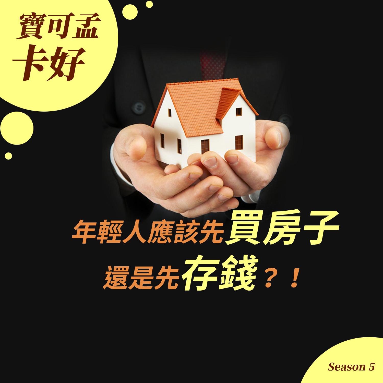 【房地產】年輕人該先「買房」還是「存錢」?!經濟日報記者這麼問我…你的答案,是什麼呢?S5EP11