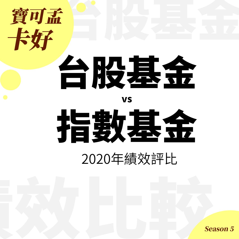 【投資理財】台股基金 VS 指數化投資,2020年績效評比!到底何者厲害?S5E14