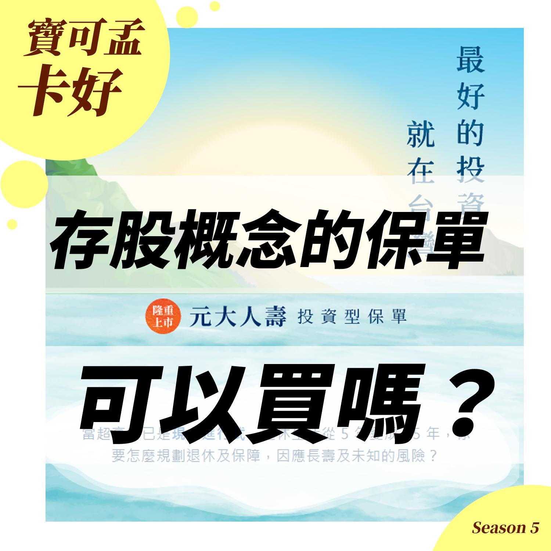 【元大人壽投資型保單】存股概念的保單,可以買嗎???S5EP15