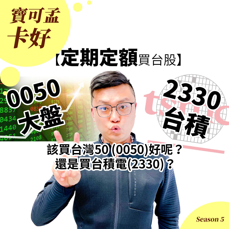 【定期定額討論】該買台灣50 (0050)好呢?還是買台積電(2330)?哪些失敗的投資經驗值得我們借鏡?S5EP19