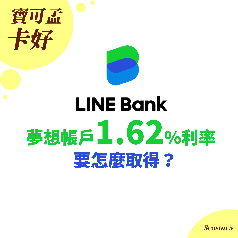 【純網銀LINE Bank】夢想帳戶1.62%好厲害,可是要怎麼取得?S5EP22