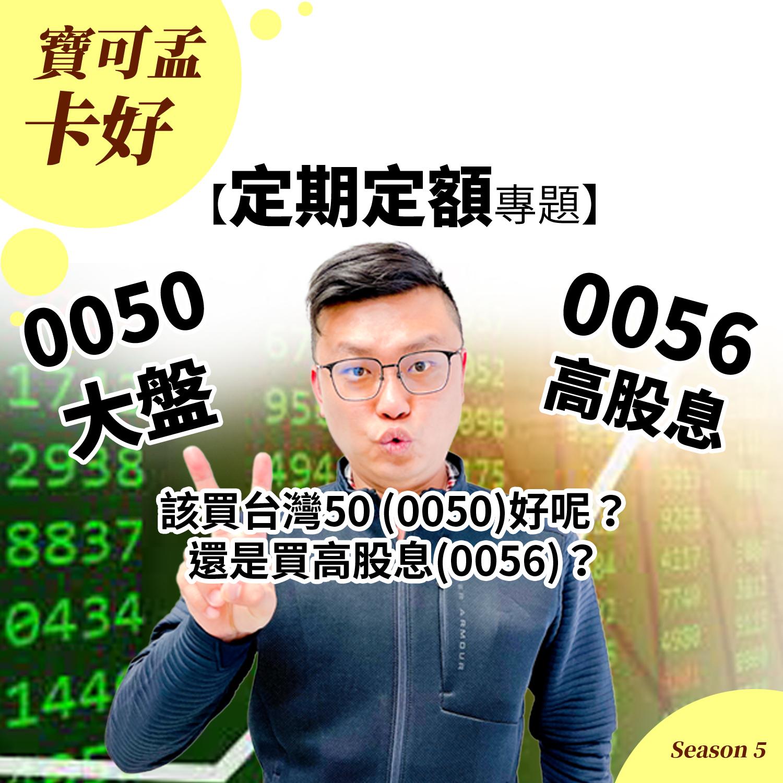 【定期定額專題】到底該買0050 (台灣50)好呢?還是買0056(高股息)?兩者有啥差異?S5EP33