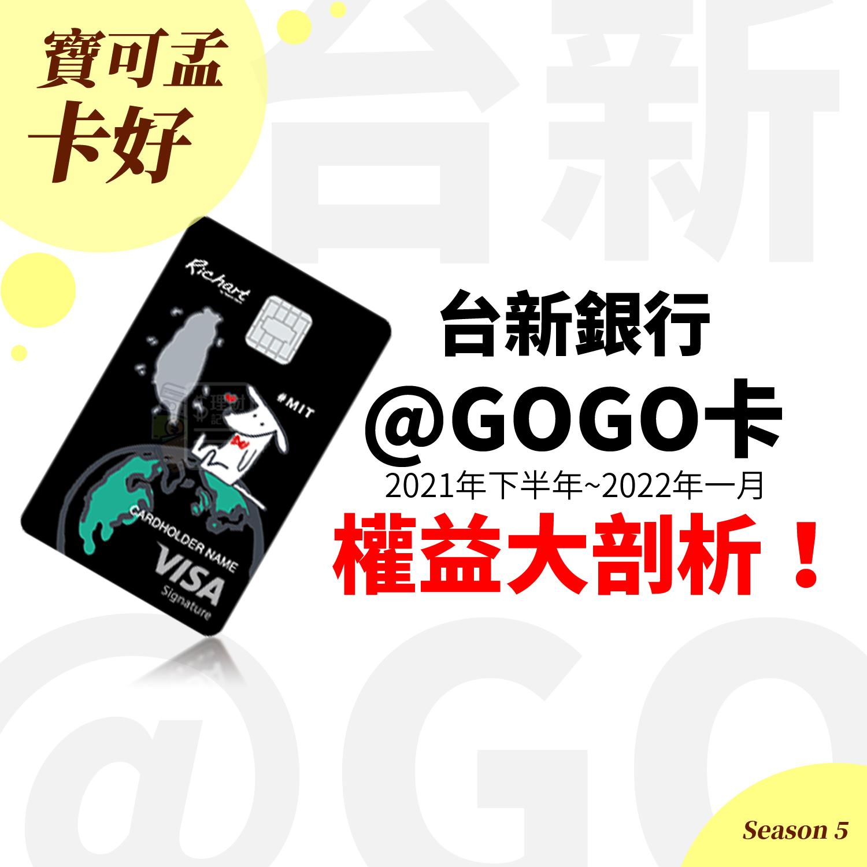 【台新銀行@GOGO卡】2021下半年權益優惠公告!到底要怎麼用這張卡?S5EP55