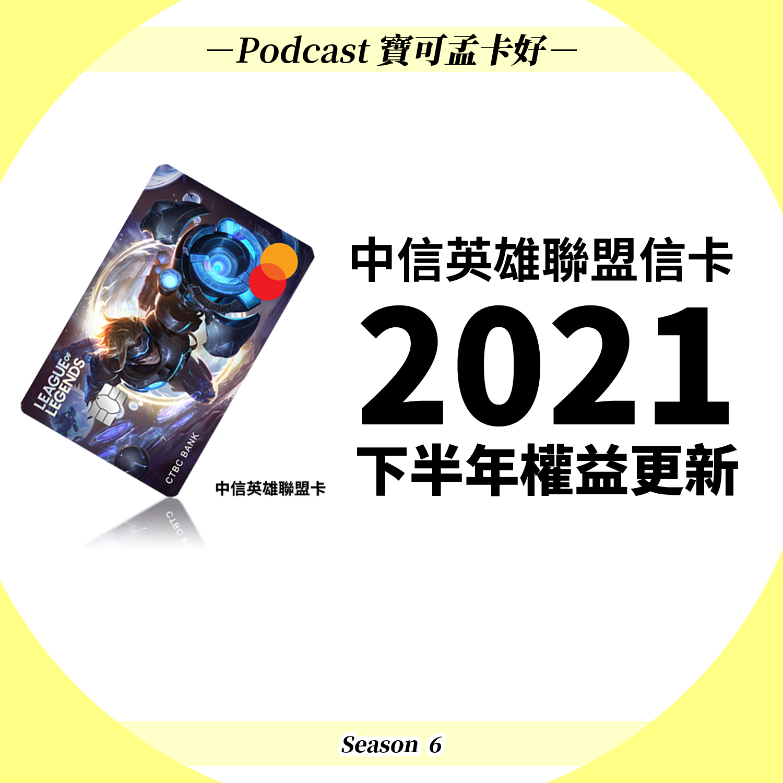 【信用卡】中國信託英雄聯盟信用卡2021年下半年權益更新!10%神卡仍續用?還是多了限制超難用?S6EP02