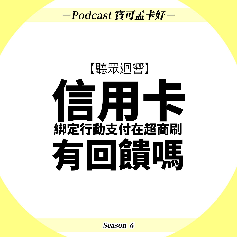 【Podcast許願池】信用卡綁定行動支付於超商付款,有回饋嗎? 寶可孟卡好S6EP50