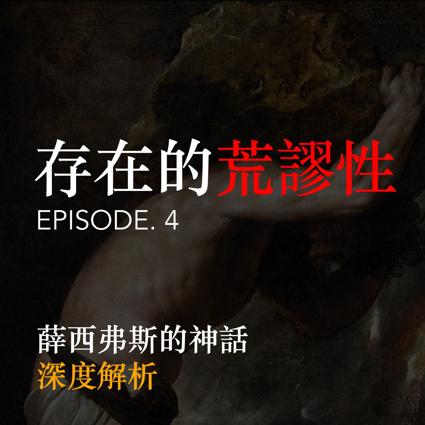 存在的荒謬性 EP.4 - 薛西弗斯的神話深度解析   挑戰荒謬高牆的勇士們