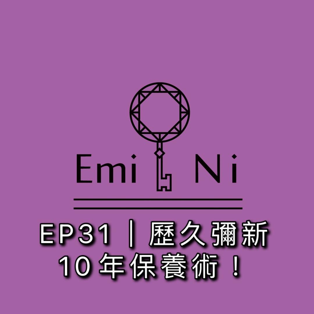 EP31   歷久彌新?10年保養術!