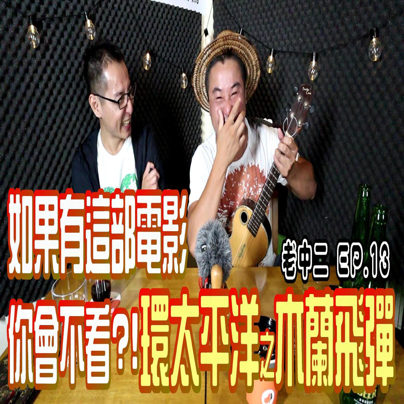 EP.13【老中二】環太平洋之木蘭飛彈 你會不想看?!