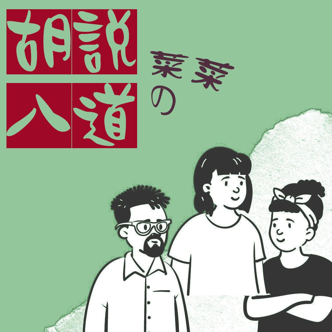 談情聊心室 (下) feat. shawn
