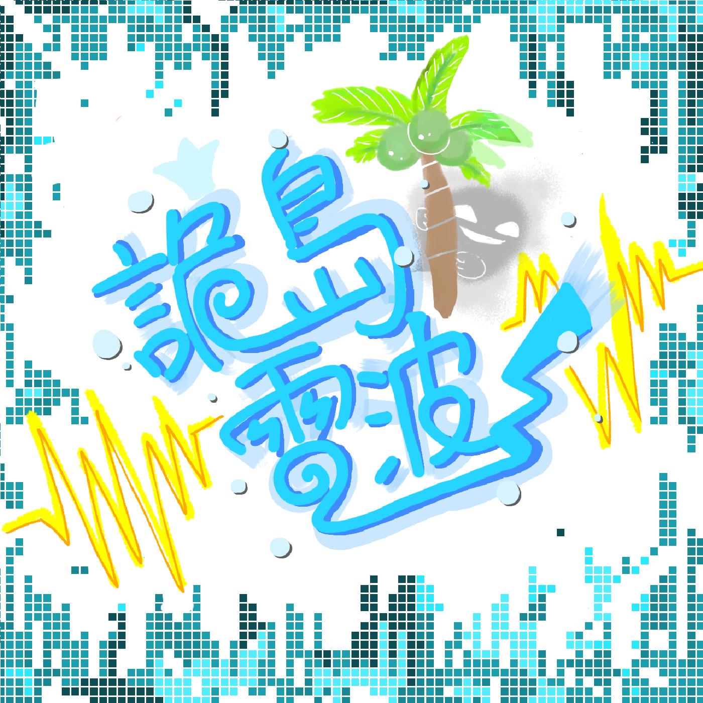 【詭島電波 第二季】#8 靠北神明|超自然震動好興奮