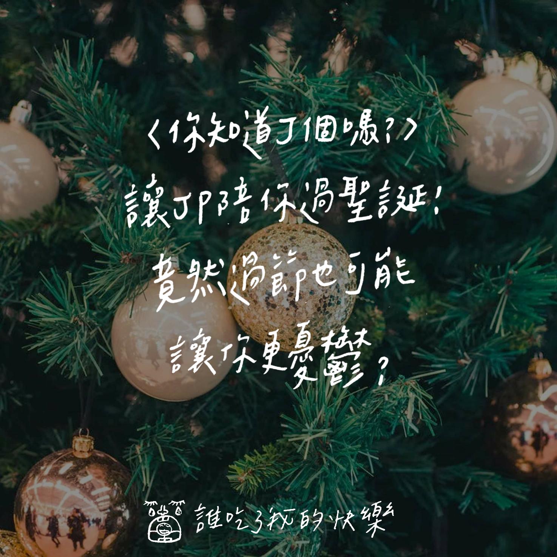 讓JP陪你過聖誕! 竟然過節也可能讓你更憂鬱?《你知道J個嗎 節日》