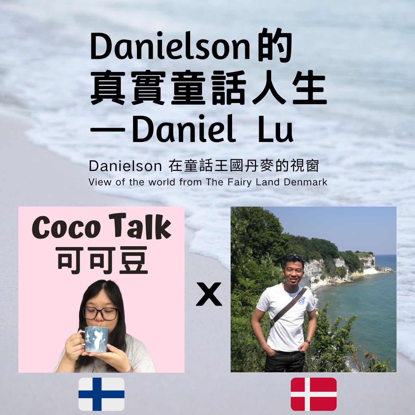 人物訪談 #2│Daniel的真實童話人生 — Daniel Lu / Danielson 在童話王國丹麥的視窗