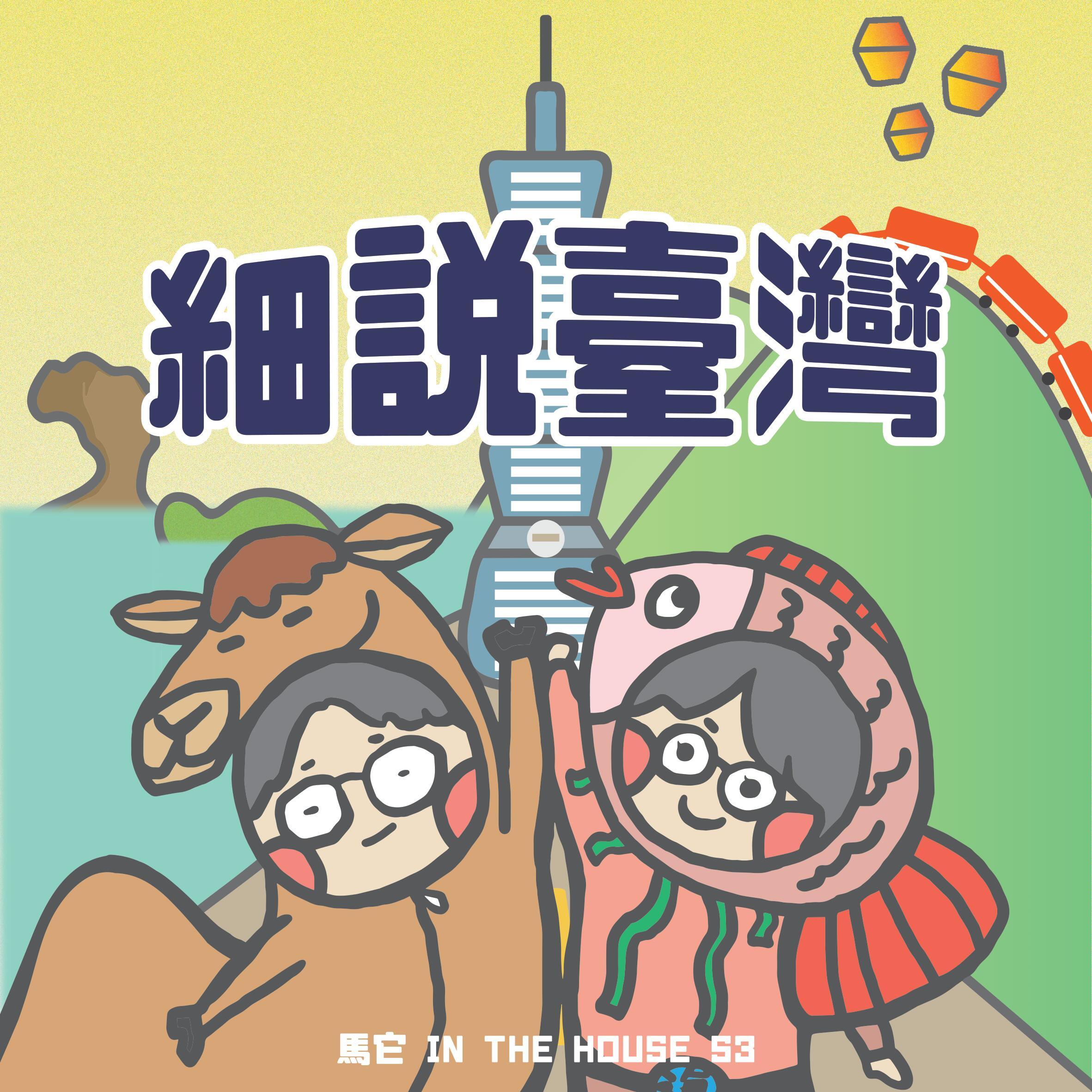 S3EP#10 又回到最初的起點,兩人互訴心裡話&細說臺灣總回顧🇹🇼準備開徵新主持夥伴啦!