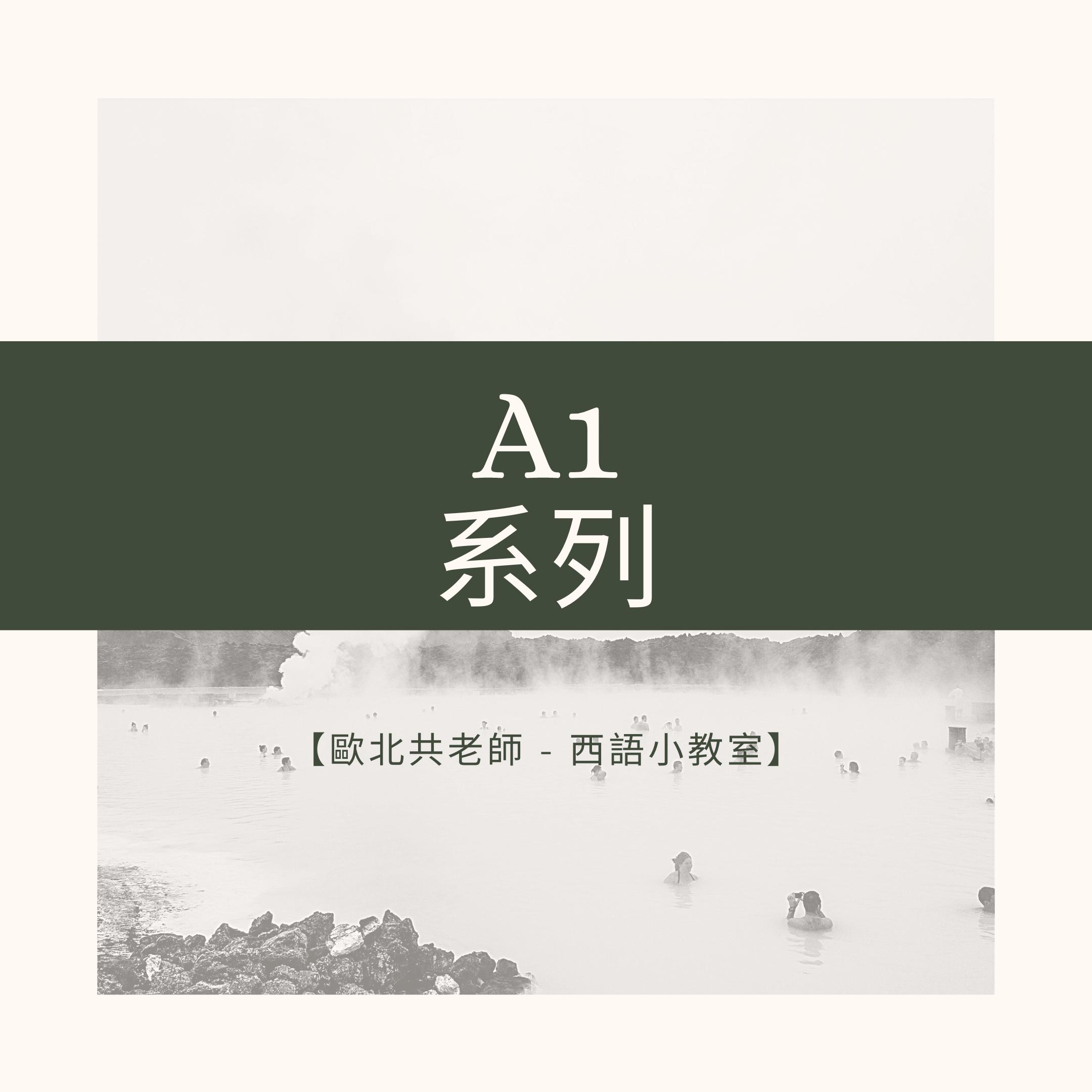 【#5Episode】- A1 教學系列 (聽力練習)