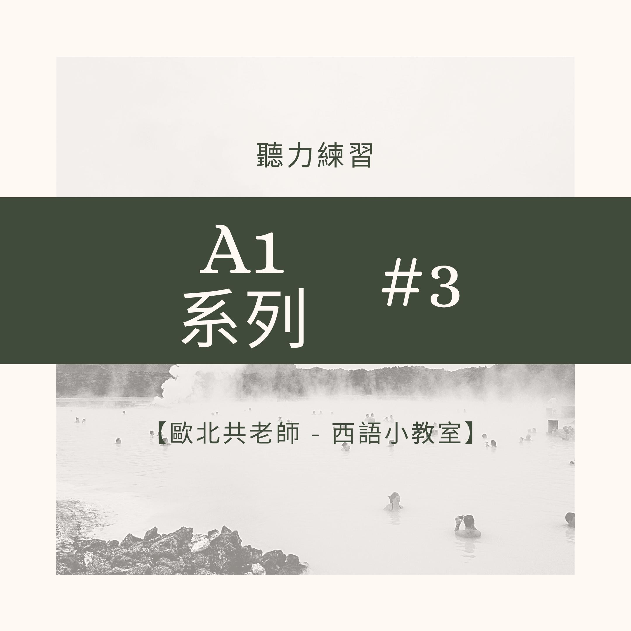 【#18Episode】- A1 教學系列 (聽力練習) #3