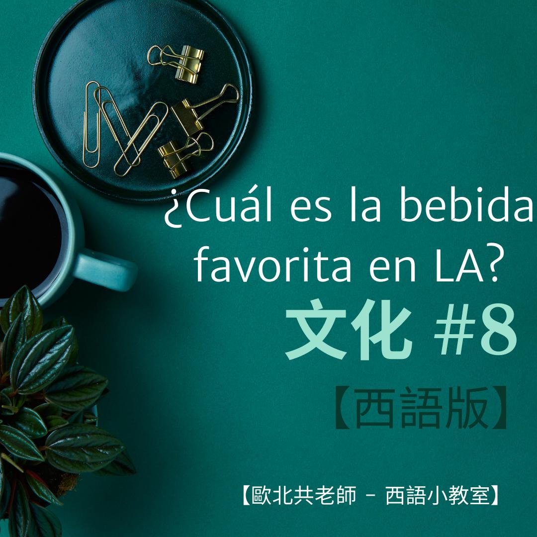 【#50Episode】 - 文化分享 #8  ¿Cuál es la bebida favorita en LA? 【西語版】