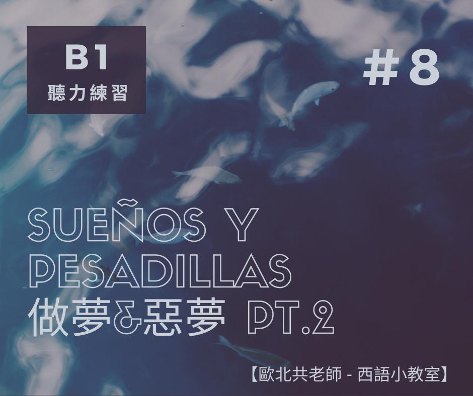 【#55Episode】- B1 教學系列 (聽力練習)#8