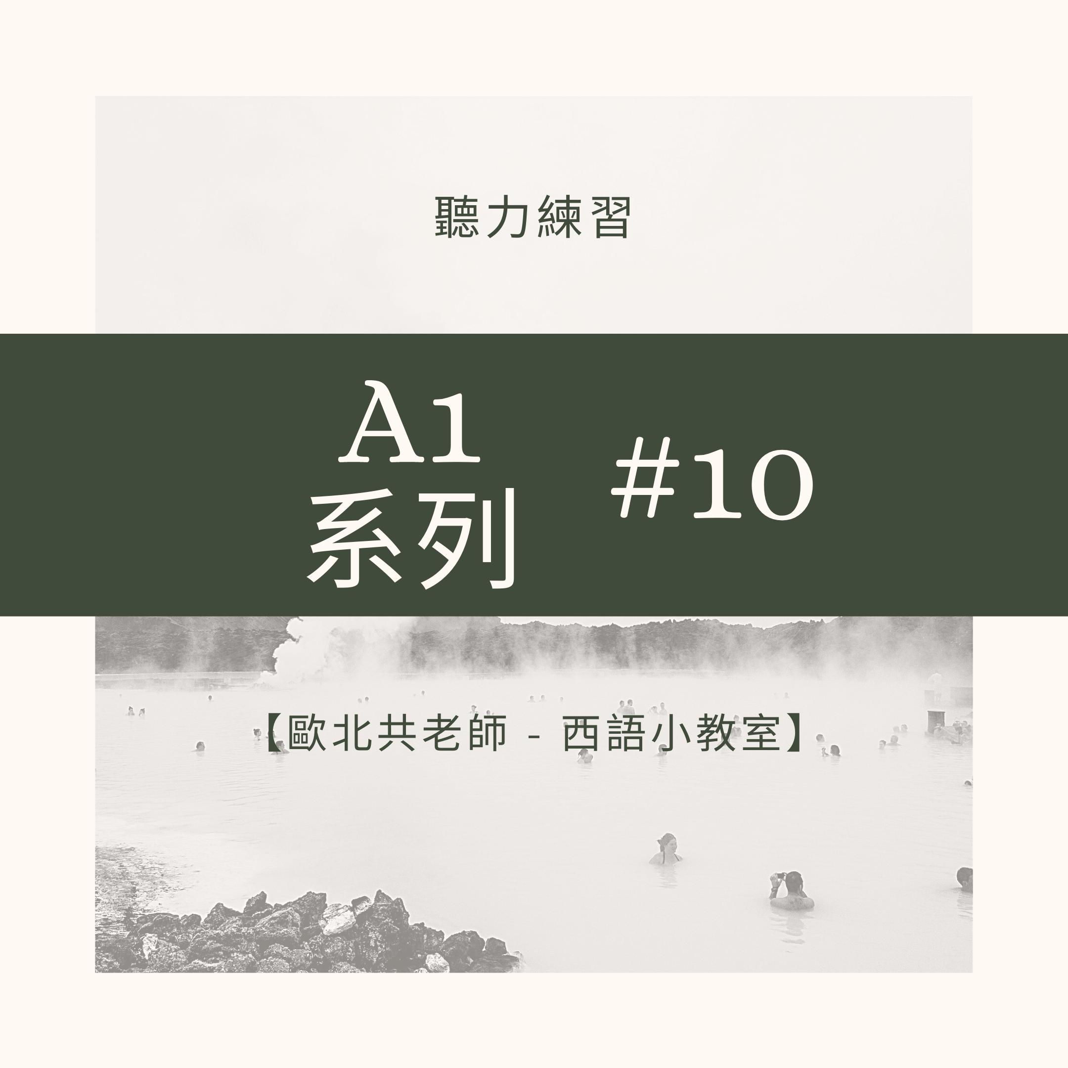 【#67Episode】 - A1 教學系列(聽力練習)#10